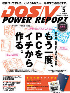 DOS/V POWER REPORT 2016年5月号