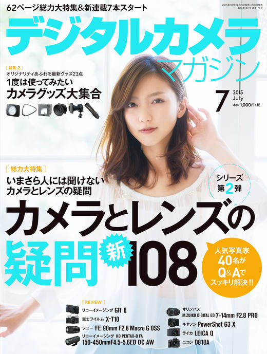 デジタルカメラマガジン 2015年7月号