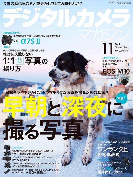 デジタルカメラマガジン 2015年11月号