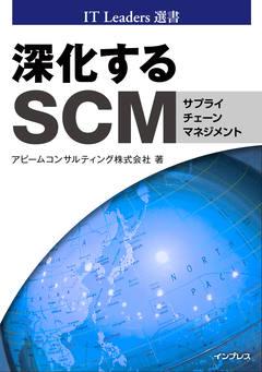 深化する SCM[IT Leaders 選書]