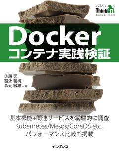 Docker コンテナ実践検証(Think IT Books)