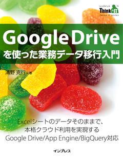 Google Driveを使った業務データ移行入門(Think IT Books)