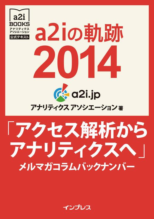 a2i の軌跡 2014「アクセス解析からアナリティクスへ」メルマガコラムバックナンバー(アナリティクス アソシエー ション公式テキスト)