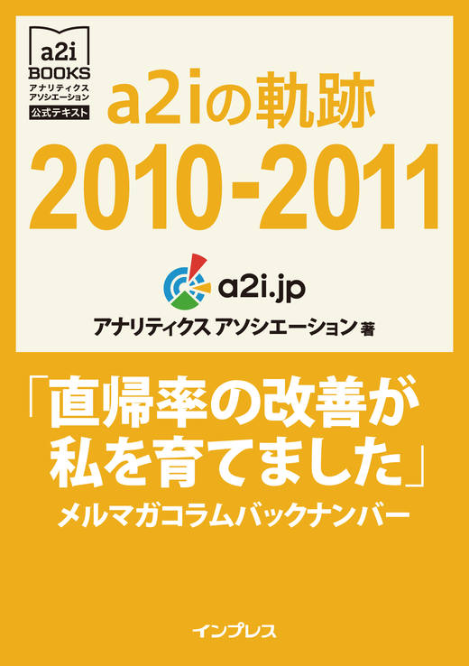 a2i の軌跡 2010-2011「直帰率の改善が私を育てました」メルマガコラムバックナンバー(アナリティクス アソシエーション公式テキスト)