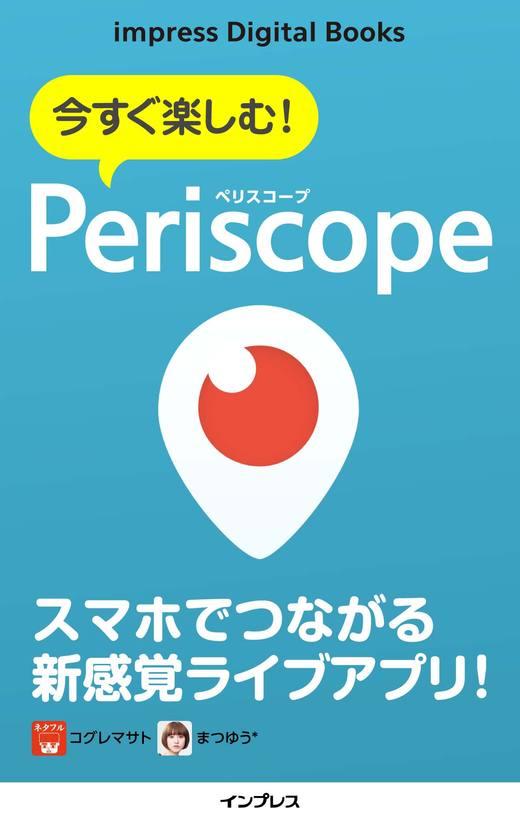 今すぐ楽しむ! Periscope(ペリスコープ)