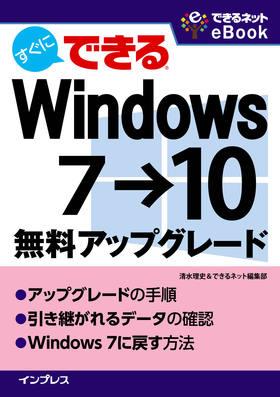 すぐにできる Windows 7→10 無料アップグレード [できるネット eBook シリーズ]
