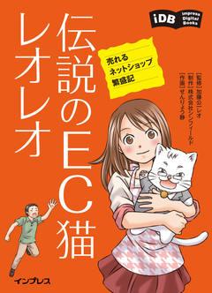 伝説のEC猫レオレオ 売れるネットショップ繁盛記[impress Digital Books]