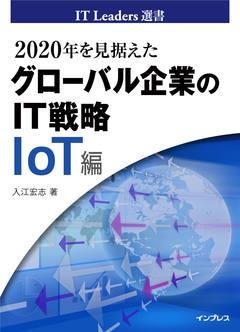 2020年を見据えた「グローバル企業のIT戦略」IoT編[IT Leaders 選書]
