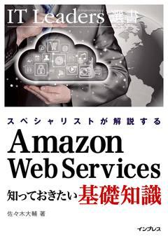 スペシャリストが解説する Amazon Web Services 知っておきたい基礎知識[IT Leaders 選書]