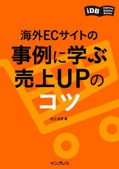 海外ECサイトの事例に学ぶ売上UPのコツ [impress Digital Books]