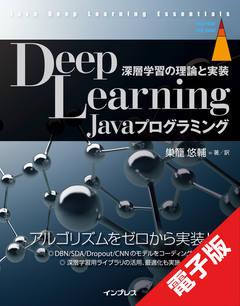 Deep Learning Javaプログラミング 深層学習の理論と実装