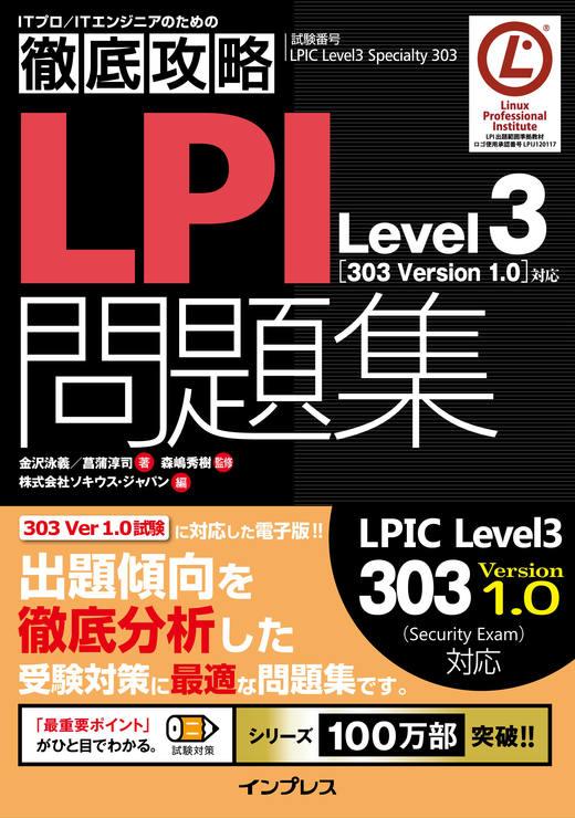 徹底攻略 LPI問題集 Level3[303 Version 1.0]対応