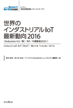 世界のインダストリアルIoT最新動向 2016