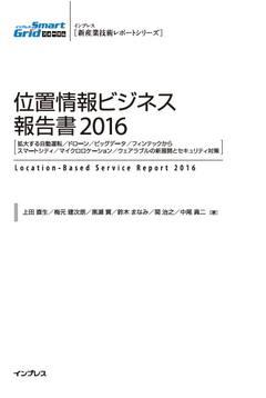 位置情報ビジネス報告書2016