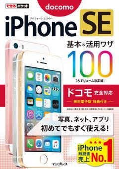 できるポケット iPhone SE 基本&活用ワザ100 ドコモ完全対応