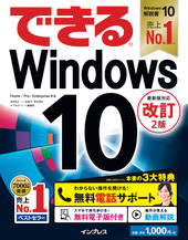 �ł���Windows 10 ���2��