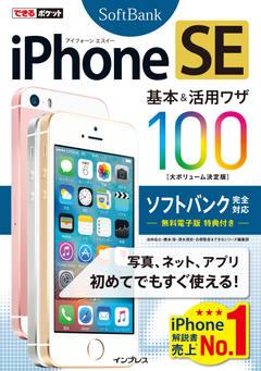 できるポケット iPhone SE 基本&活用ワザ100 ソフトバンク完全対応