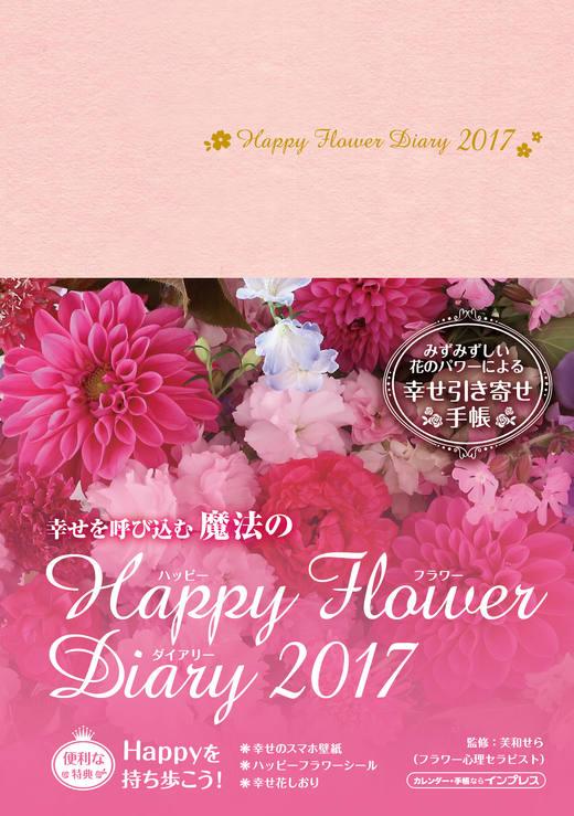 幸せを呼び込む魔法のHappy Flower Diary 2017
