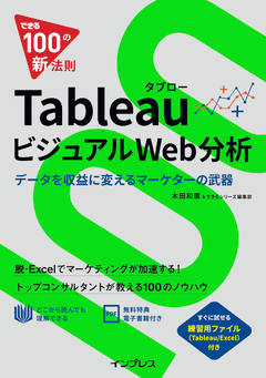 できる100の新法則 Tableauタブロー ビジュアルWeb分析 データを収益に変えるマーケターの武器