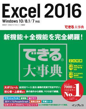 できる大事典 Excel 2016 Windows 10/8.1/7対応