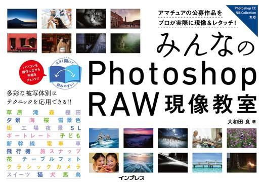 みんなのPhotoshop RAW現像教室