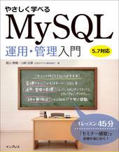�₳�����w�ׂ� MySQL�^�p�E�Ǘ����y5.7�Ή��z