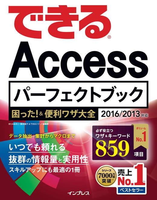 できるAccess パーフェクトブック 困った!&便利ワザ大全 2016/2013対応