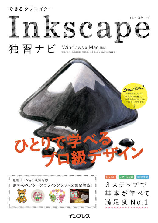 できるクリエイター Inkscape独習ナビ Windows&Mac対応