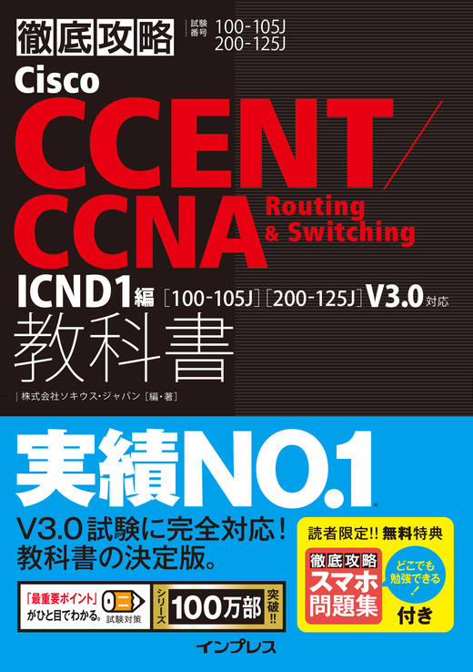 徹底攻略 Cisco CCENT/CCNA Routing & Switching教科書 ICND1編[100-105J][200-125J]V3.0対応