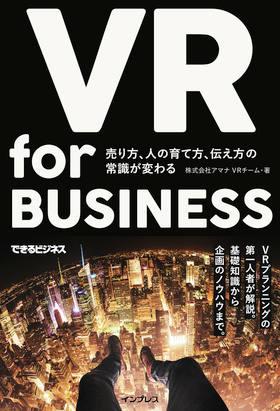VR for BUSINESS 売り方、人の育て方、伝え方の常識が変わる(できるビジネス)