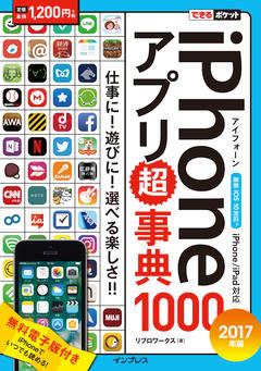 できるポケット iPhoneアプリ超事典 1000[2017年版] iPhone/iPad対応