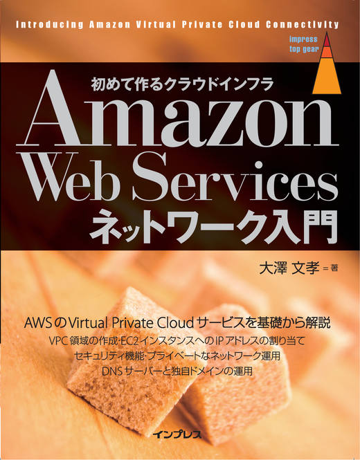 Amazon Web Servicesネットワーク入門