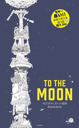 TO THE MOON –光かがやく月への冒険-