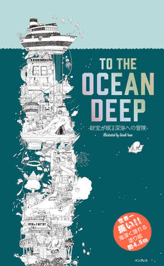 TO THE OCEAN DEEP –財宝が眠る深海への冒険-