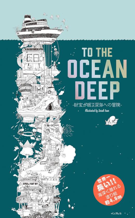 TO THE OCEAN DEEP -財宝が眠る深海への冒険-