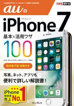 できるポケット auのiPhone 7 基本&活用ワザ100