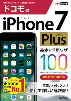 できるポケット ドコモのiPhone 7 Plus 基本&活用ワザ100