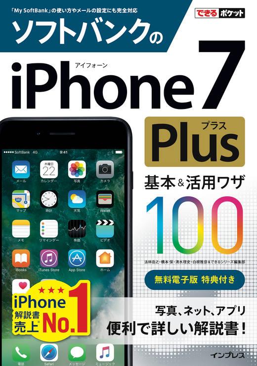 できるポケット ソフトバンクのiPhone 7 Plus 基本&活用ワザ100
