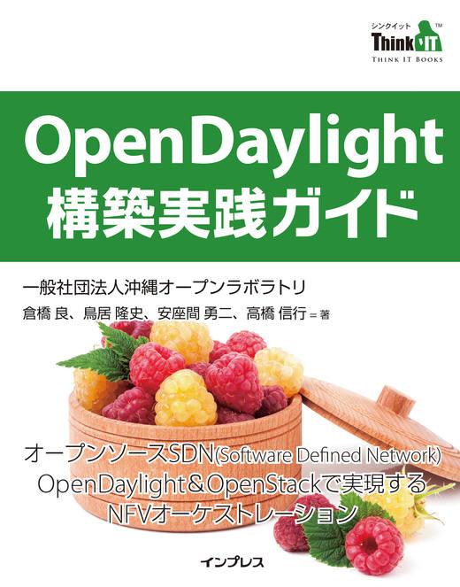 OpenDaylight構築実践ガイド