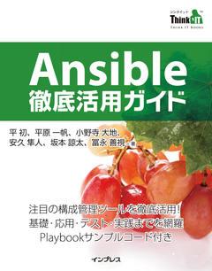 Ansible徹底活用ガイド