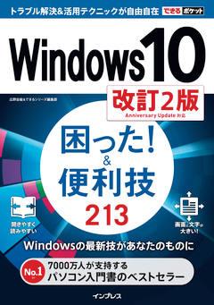 できるポケット Windows 10 困った!&便利技213 改訂2版