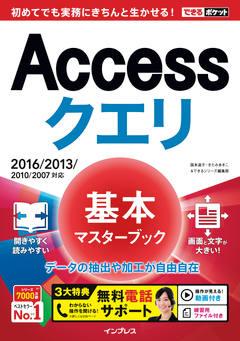 できるポケット Accessクエリ 基本マスターブック 2016/2013/2010/2007対応