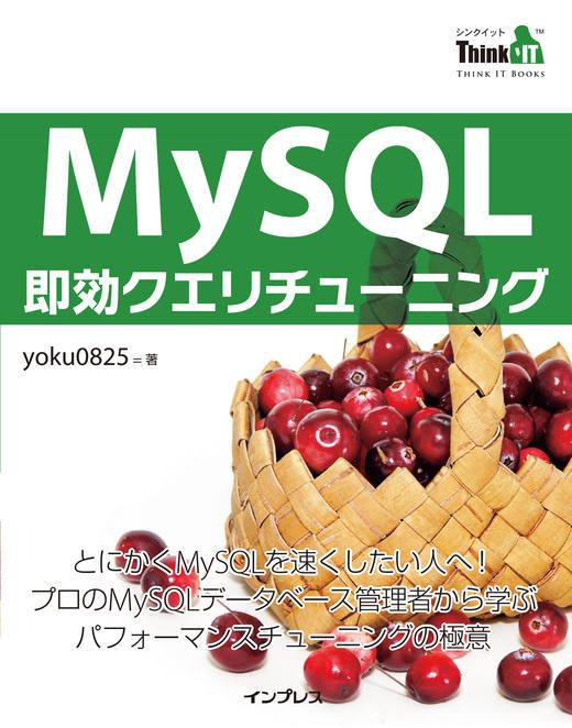 MySQL即効クエリチューニング(Think IT Books)