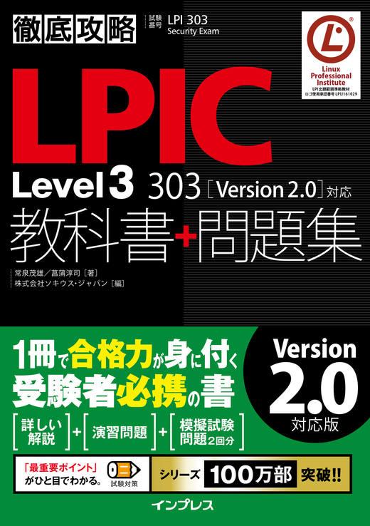 徹底攻略 LPIC Level3 303教科書+問題集[Version 2.0]対応
