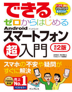 できるゼロからはじめるAndroidスマートフォン超入門 改訂2版