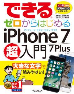 できるゼロからはじめる iPhone 7/7 Plus超入門