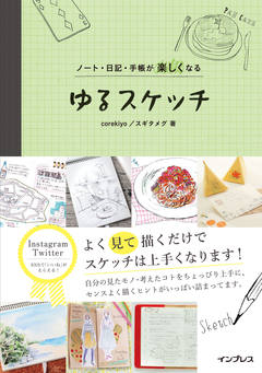 ノート・日記・手帳が楽しくなる ゆるスケッチ
