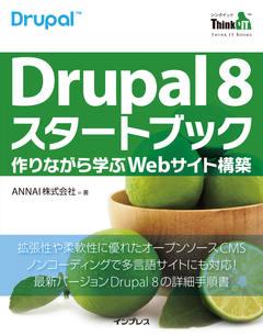 Drupal 8スタートブック 作りながら学ぶWebサイト構築(Think IT Books)