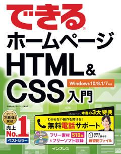 できるホームページ HTML5&CSS3入門 Windows 10/8.1/7対応