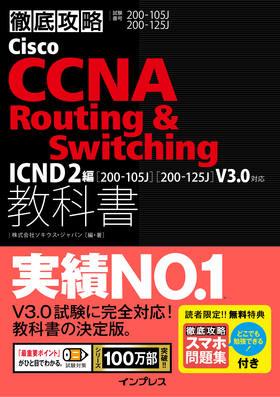 徹底攻略 Cisco CCNA Routing&Switching教科書 ICND2編[200-105J][200-125J]V3.0対応